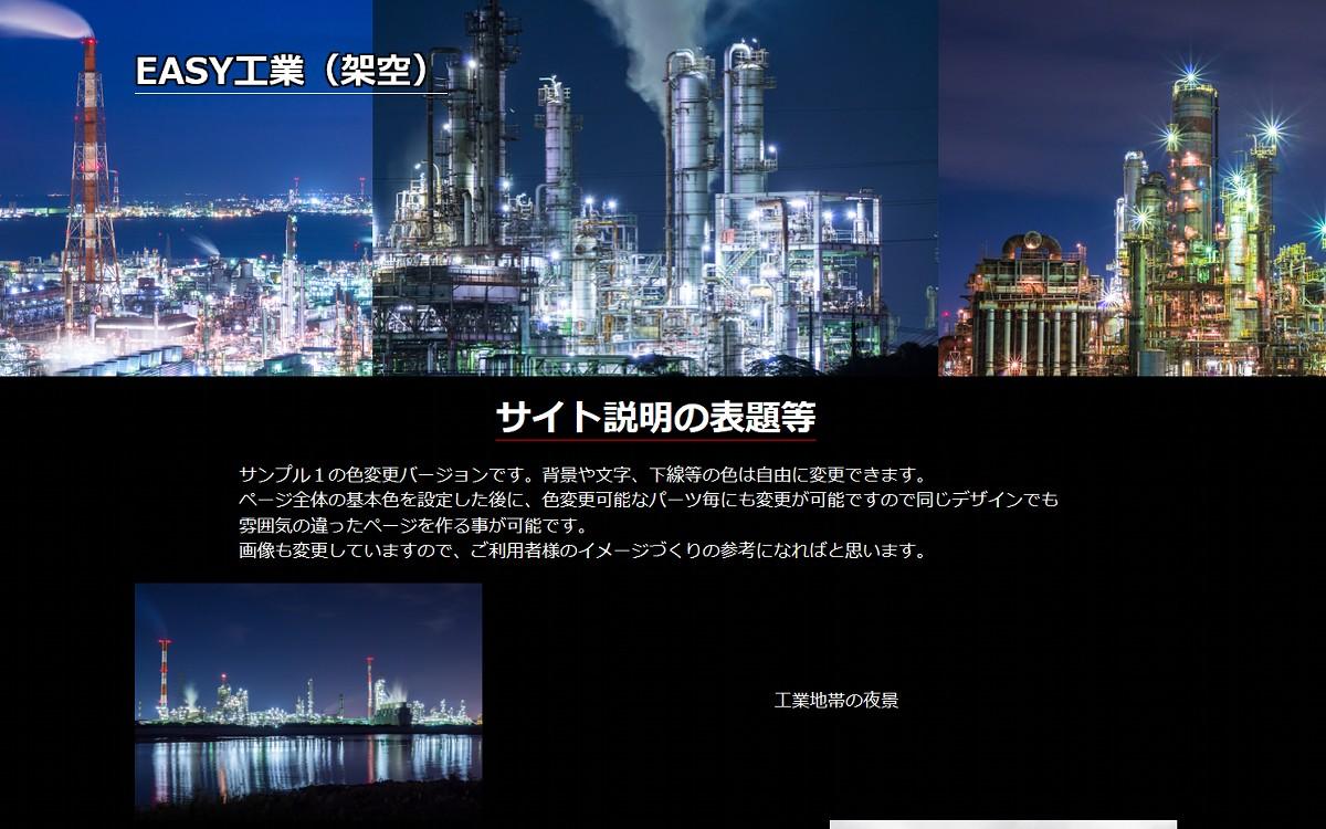 EASY-WEBシステムサンプル3