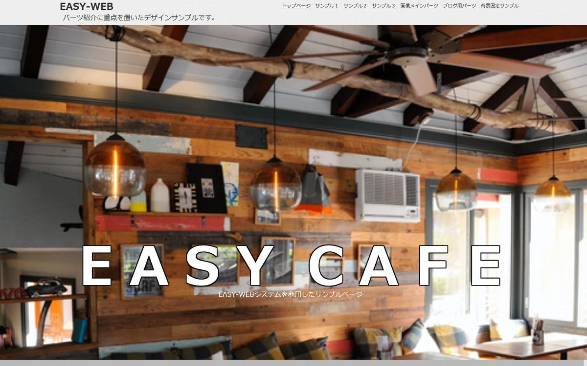 EASY-WEBシステムサンプル背景固定
